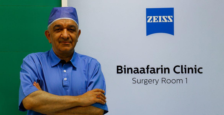 کلینیک فوق تخصصی چشم بیناآفرین